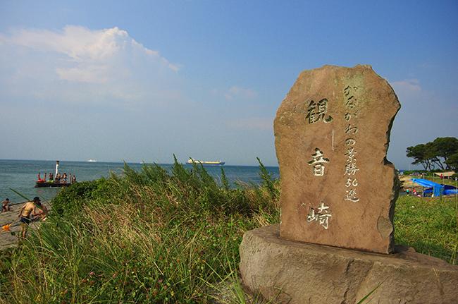 観音崎 景勝50選