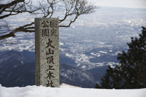 丹沢・大山山頂 かながわの景勝50選 その6