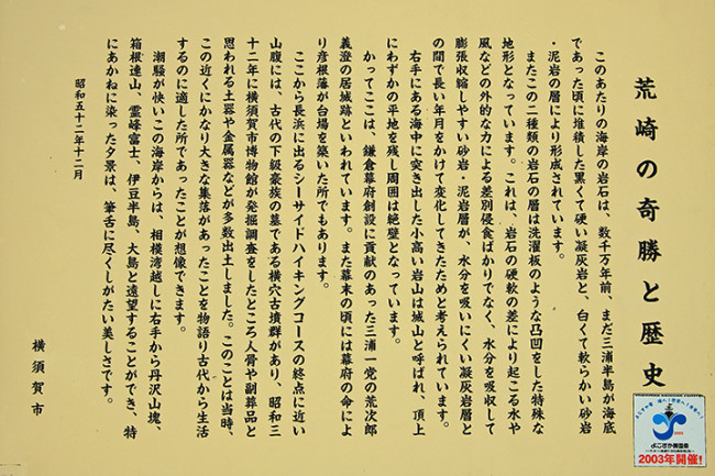 荒崎の歴史1505