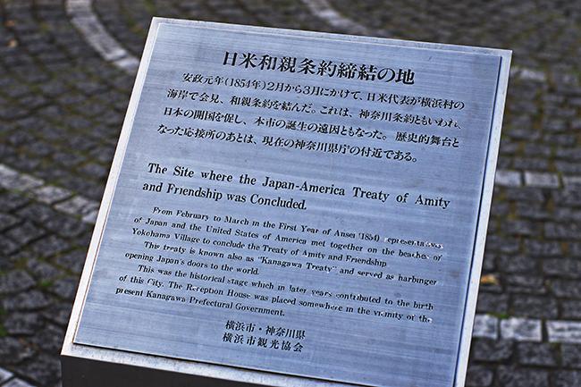 日米和親条約締結の地150512