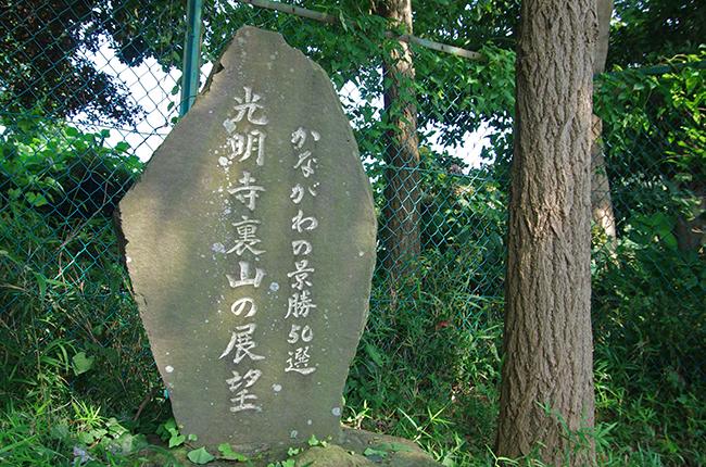 光明寺景勝50選 石碑1508