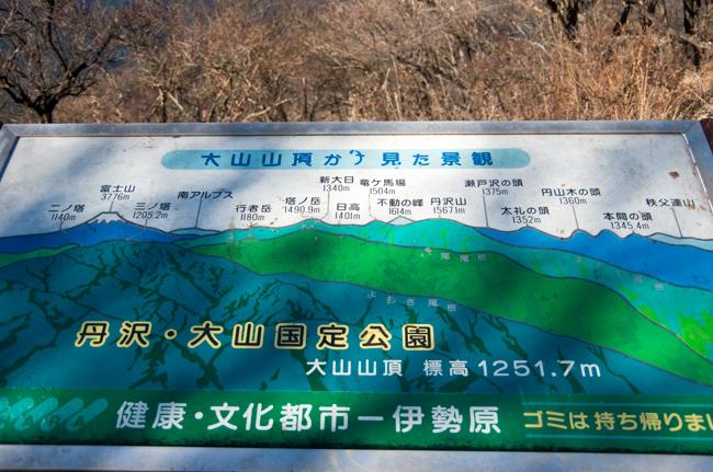 大山山頂201512-127