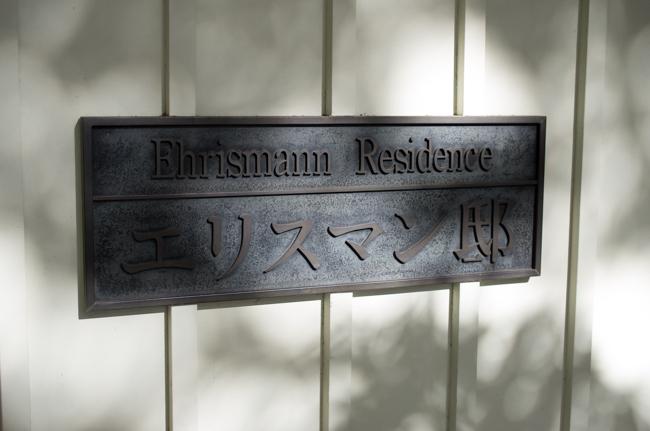 山手クリスマス2015エリスマン邸