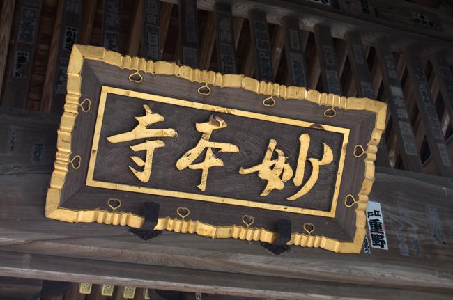 妙本寺201603